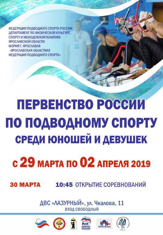 Finswimming Russian Championship boys-girls (12-13 years) – Yaroslav – [RESULTS], Finswimmer Magazine - Finswimming News
