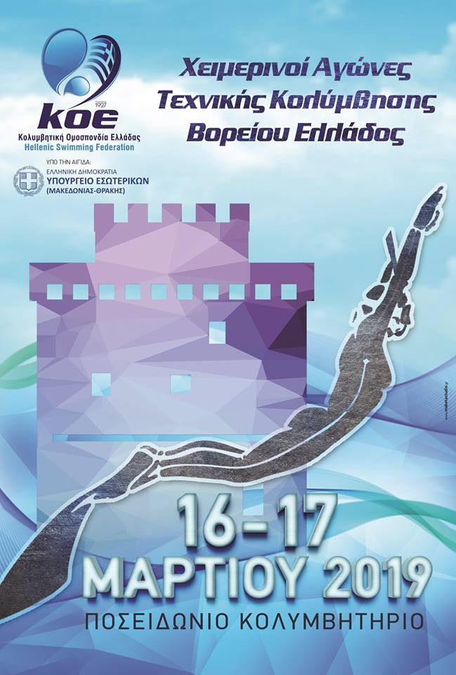 [RESULTS] – Finswimming Winter Northern Greece Championships 2019 – Thessaloniki, Finswimmer Magazine - Finswimming News