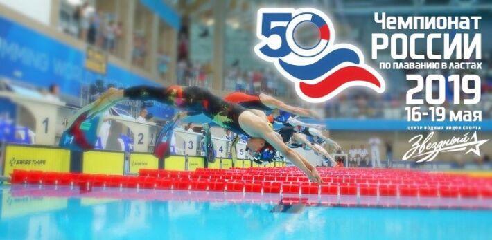 Russian Finswimming Championships Senior – Tomsk [RESULTS], Finswimmer Magazine - Finswimming News